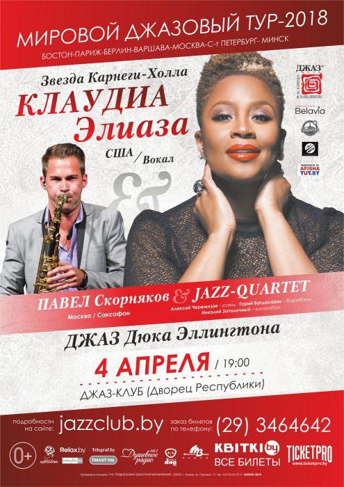 ДЖАЗ в МИНСКЕ Евгений Владимиров jazzclub,by
