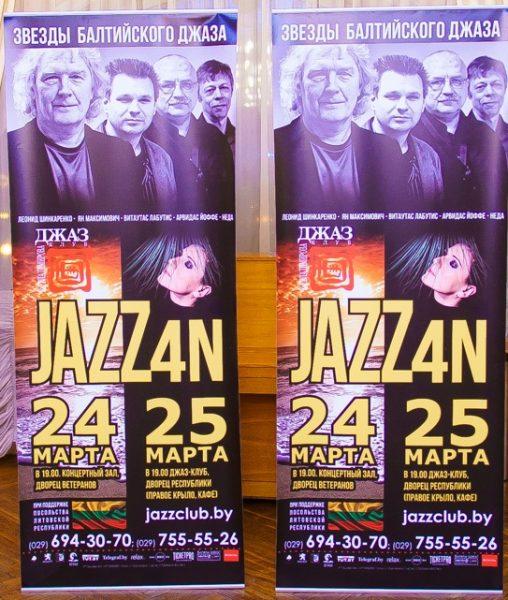 ДЖАЗ в МИНСКЕ JazzinMINSK&Джаз-Клуб Евгения Владимирова организовали Дни Литовского Джаза в Минске